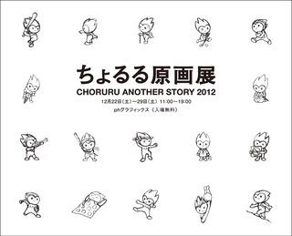 ちょるる原画展_表.jpg