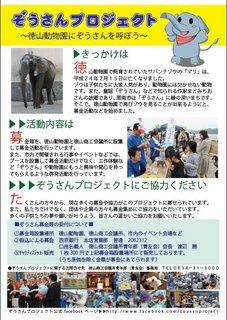 ゾウさんプロジェクト.jpg