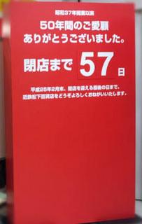 近鉄初売1.jpg