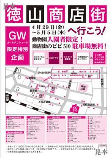 GW限定特別企画.jpg
